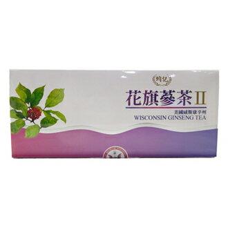 均記-花旗蔘茶 II