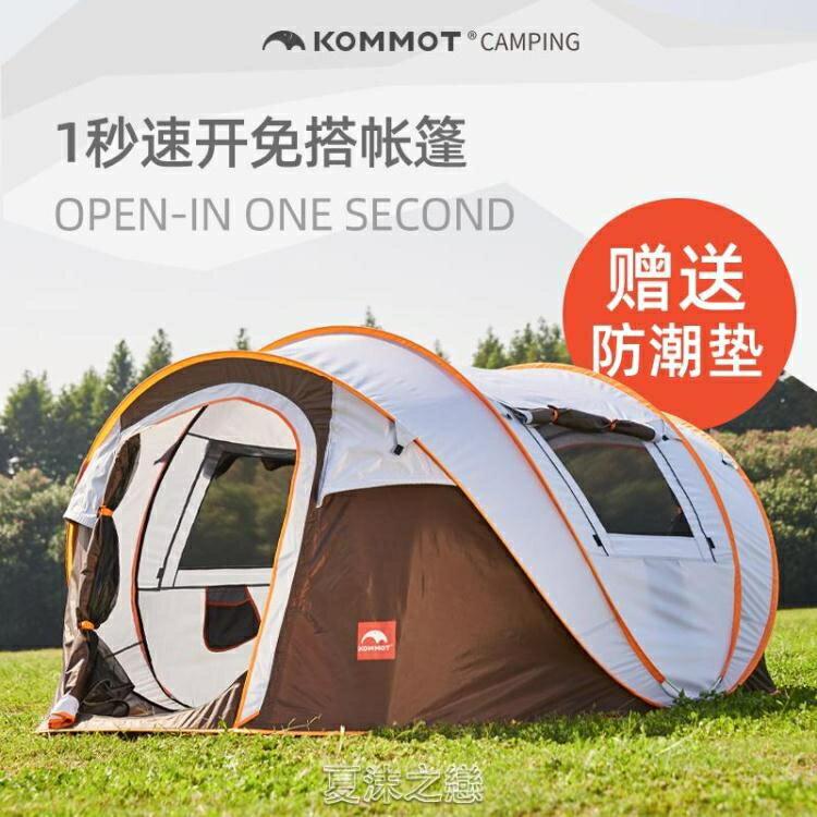 1秒速開帳篷戶外3-4人全自動免搭5-8人加厚防雨防曬露營yh