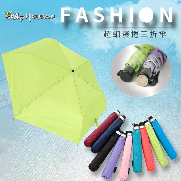 【雙龍牌】輕巧好攜帶超細筆傘蛋捲三折傘-抗UV防紫外線B1479