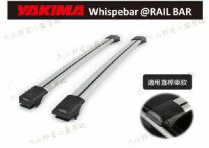 【露營趣】安坑特價 YAKIMA Whispbar Rail Bar 夾直桿式橫桿 行李架 車頂架 旅行架 置物架