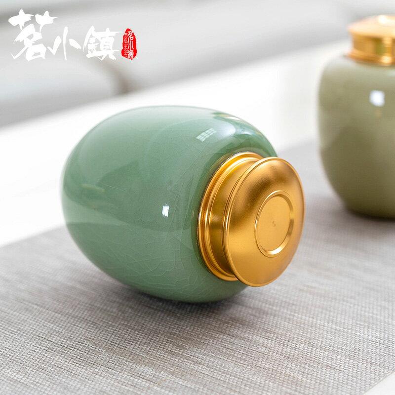 龍泉青瓷存茶罐大小號冰裂密封罐復古紅茶綠茶普洱茶罐陶瓷茶葉罐