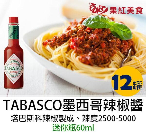 果紅美食家:[免運]TABASCO墨西哥辣椒醬(紅椒汁)60mlX12罐