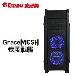 【ENERMAX 安耐美】GraceMESH 疾風戰艦電腦機殼 (ECA3520B-03-BL)【三井3C】