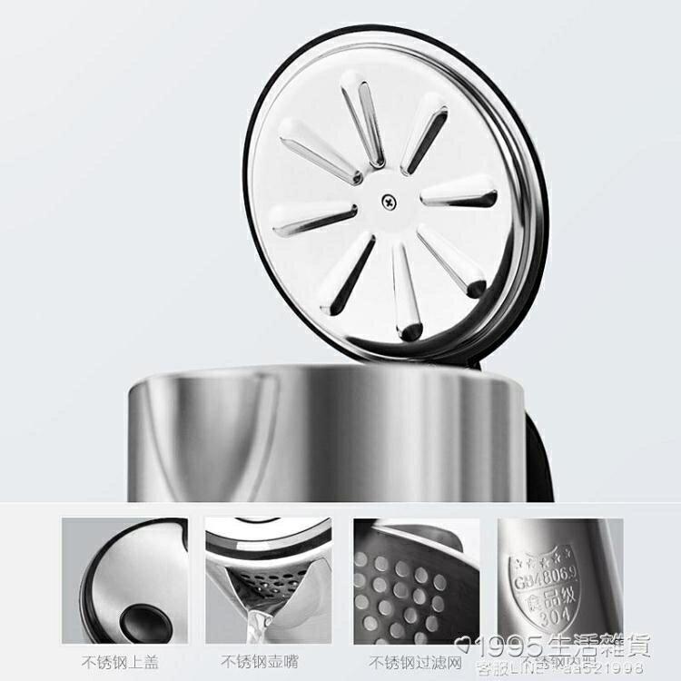 電熱水壺保溫一體家用大容量304不銹鋼自動斷電燒水壺S66 清涼一夏钜惠