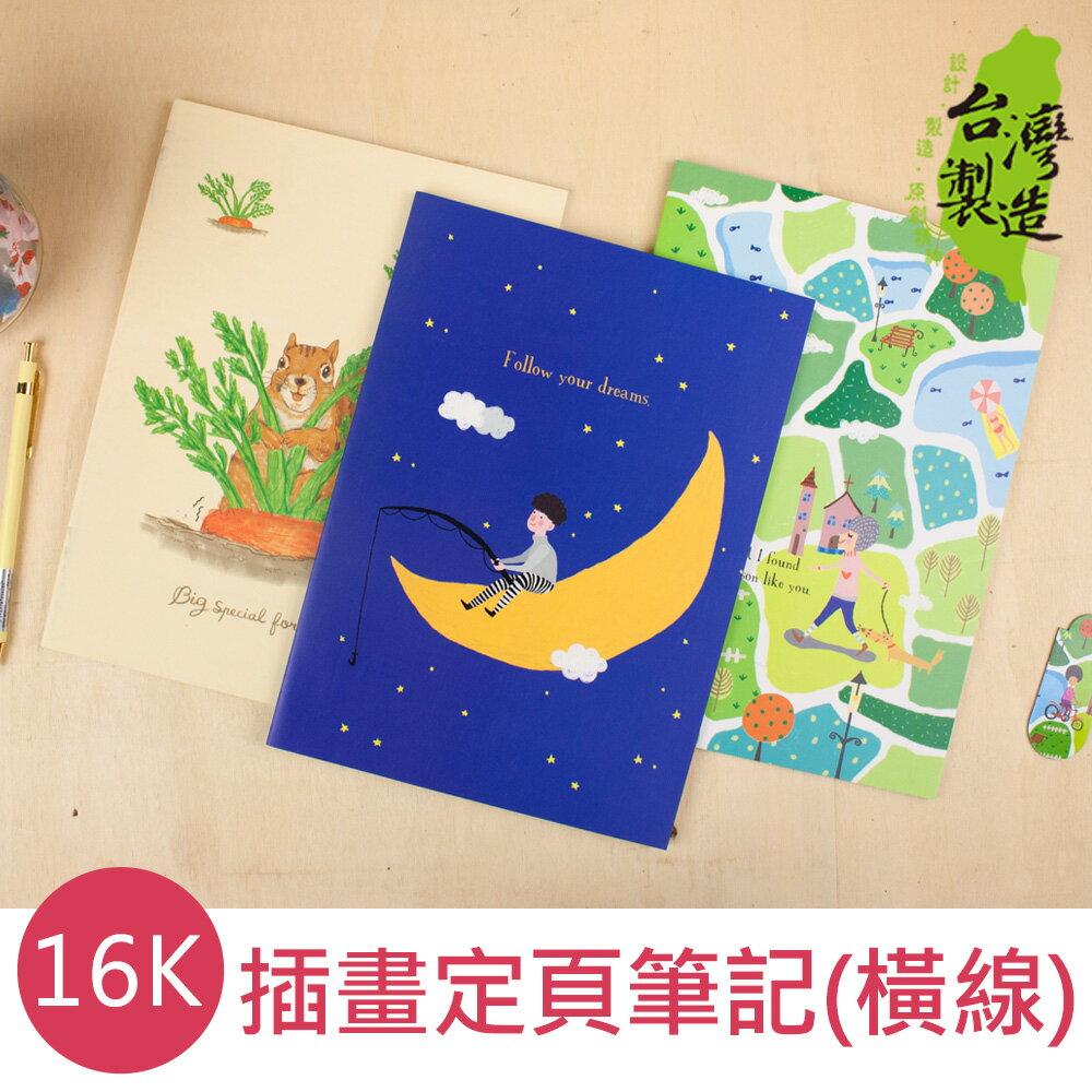 珠友 DR-20001-16 16K插畫(橫線)定頁筆記本/學生記事本/創意可愛本子/30張