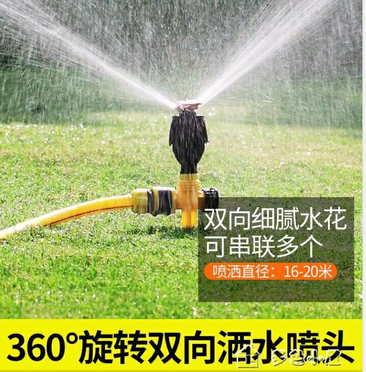 灑水器自動灑水器360度旋轉園林農業灌溉澆花澆水噴頭綠化農用草坪噴灌