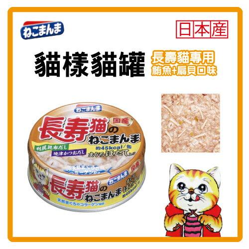 【力奇】日本國產-貓樣貓罐-長壽貓-鮪魚+扇貝口味 75g-53元>可超取(C002E72)