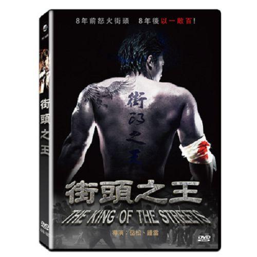 街頭之王DVD岳松李雨菲