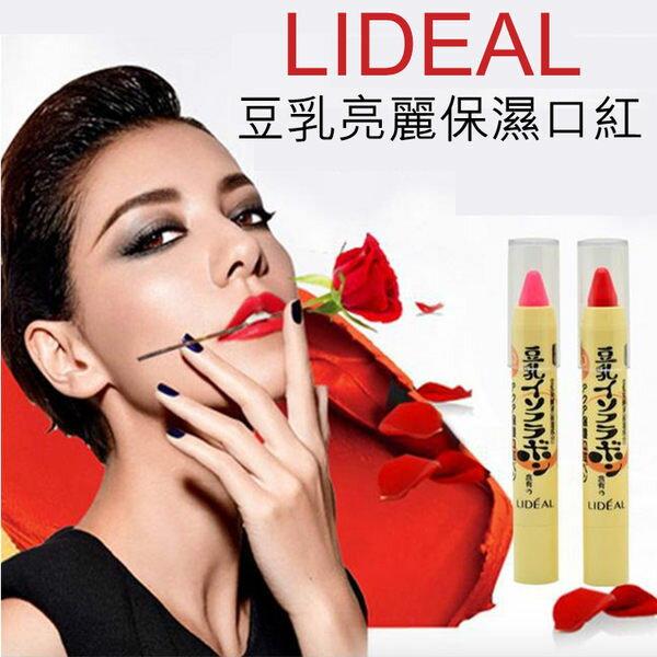 LIDEAL日本豆乳亮麗保濕口紅唇膏8色2.5g【庫奇小舖】
