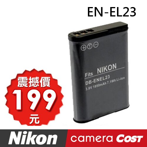 【199爆殺電池】NIKON EN-EL23 副廠電池 一年保固 14天新品不良換新 - 限時優惠好康折扣