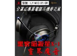 【尋寶趣】aibo 黑客 暗殺星 X1 全罩式 專業電競 耳機麥克風 耳罩 遊戲 立體聲 LED LY-MIC-X1-GR