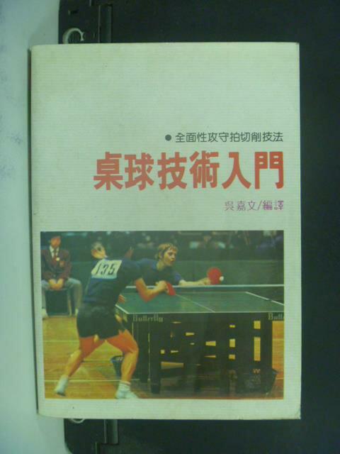 【書寶二手書T3/體育_OFC】桌球入門_吳家文