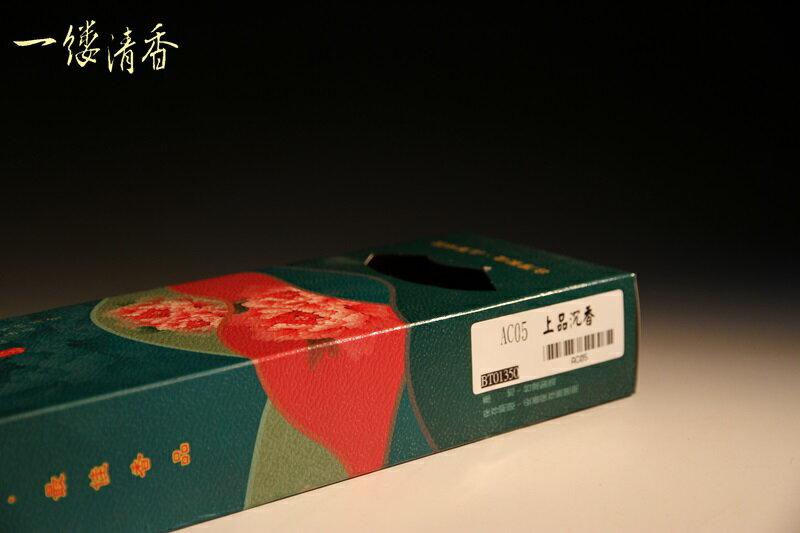 一縷清香 [AC05上品沉香] 台灣香 沉香 檀香 富山 如意 印尼 越南 紅土 奇楠 大樹茶