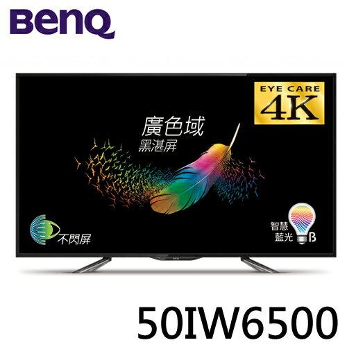 BenQ 明基 50吋護眼智慧藍光廣色域黑湛屏LED液晶顯示器 50IW6500 ◆獨家不閃屏面板