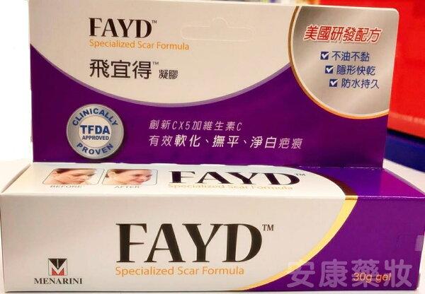 安康藥妝:【FAYD飛宜得】疤痕凝膠30g『加贈OK繃盒』