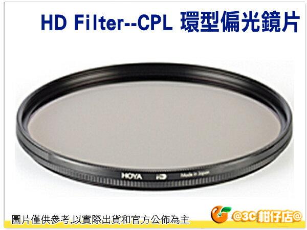 免運 HOYA HD MC CIR-PL CPL 77mm 77 環型偏光鏡 高硬度 廣角 薄框 多層鍍膜 立福公司貨