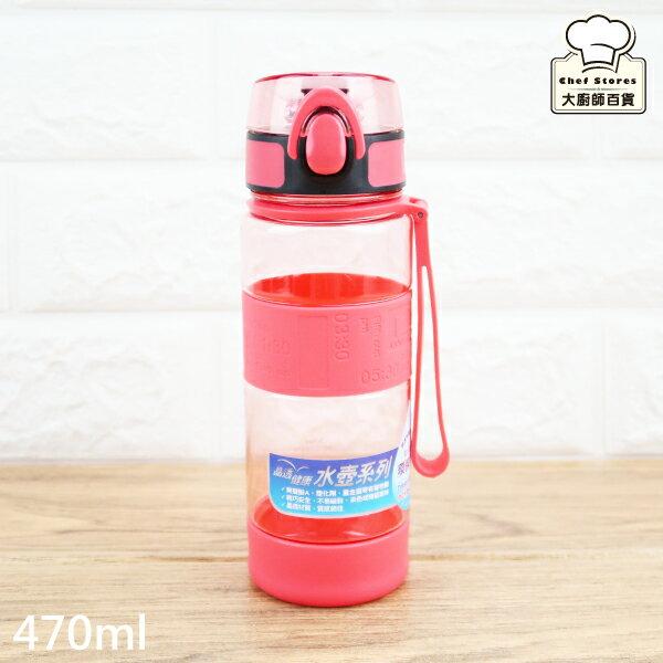 【LINE搶最低價】樂扣樂扣彈蓋水壺矽膠提帶水杯470ml冷水壺ABF960-大廚師百貨