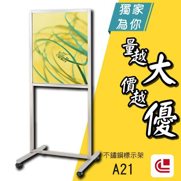 不鏽鋼壓克力標示架(方管活動雙面)A21標示告示招牌廣告公布欄旅館酒店俱樂部餐廳銀行MOTEL