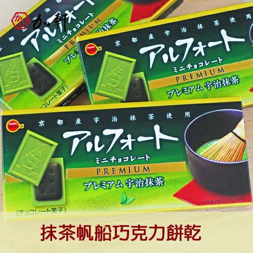 《加軒》日本BOURBON迷你帆船抹茶巧克力餅乾