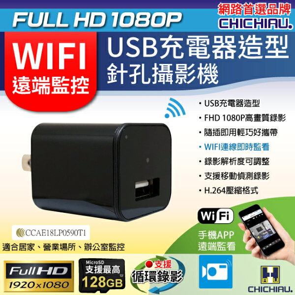 【CHICHIAU】WIFI1080PUSB充電器造型無線網路微型針孔攝影機影音記錄器