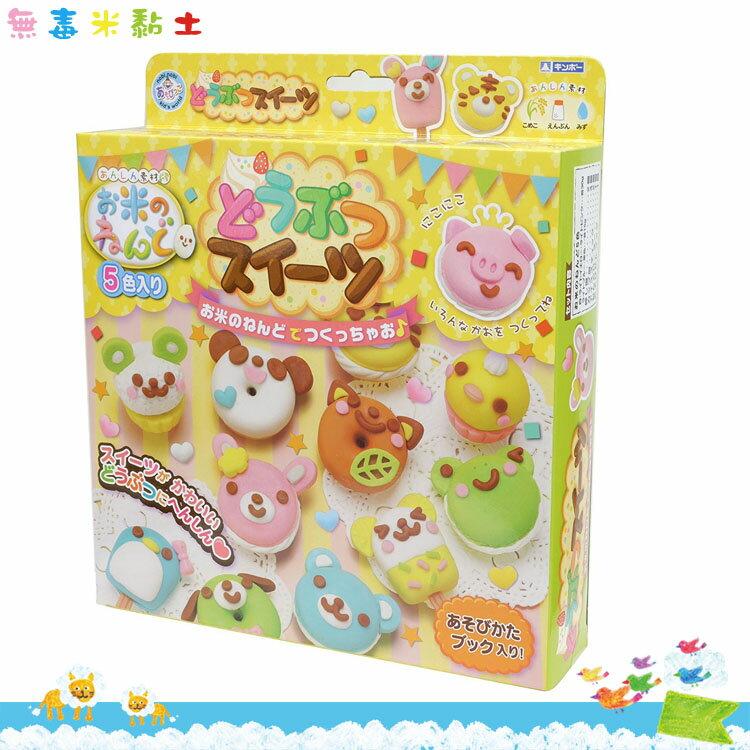 銀鳥 無毒米黏土 天然無毒米黏土 黏土 玩具 兒童 DIY 安全 美勞遊戲 5色 日本進口正版  462391