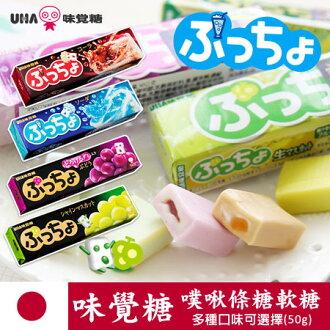 日本超人氣 UHA味覺糖 噗啾條糖 軟糖 50g 多種口味 噗啾糖【N100719】