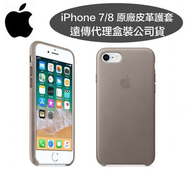 【原廠皮套】Apple iPhone8/iPhone7【4.7吋】原廠皮革護套-淺褐色【遠傳、台灣大哥大公司貨】iPhone8