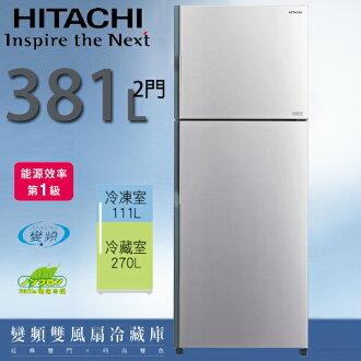 HITACHI 日立 381L 雙門 變頻冰箱 RV399 原裝進口