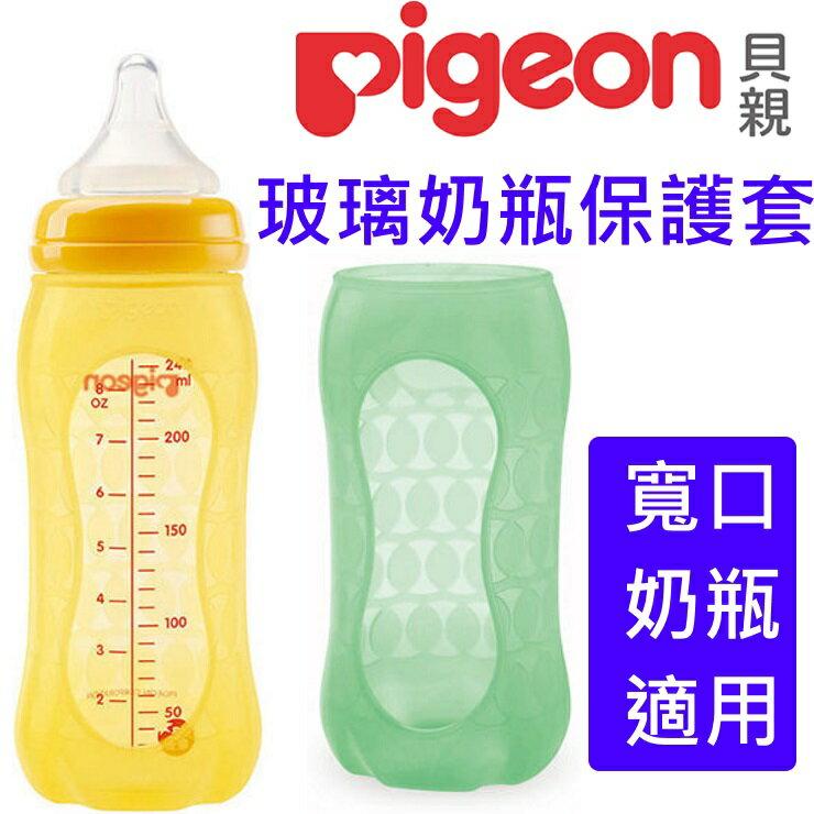 【寶貝樂園】日本Pigeon貝親寬口玻璃奶瓶保護套(P26395/P26396)