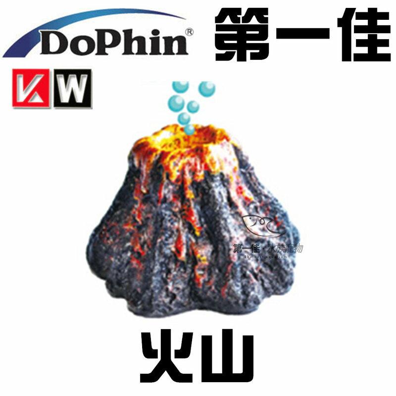 [第一佳 水族寵物] 海豚Dophin 火山 氣動飾品 造景 附風管.氣泡石 可吹出泡泡 U739