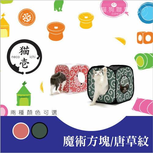+貓狗樂園+ necoichi貓壹【魔術方塊。唐草紋。紅 / 綠。兩種顏色】345元