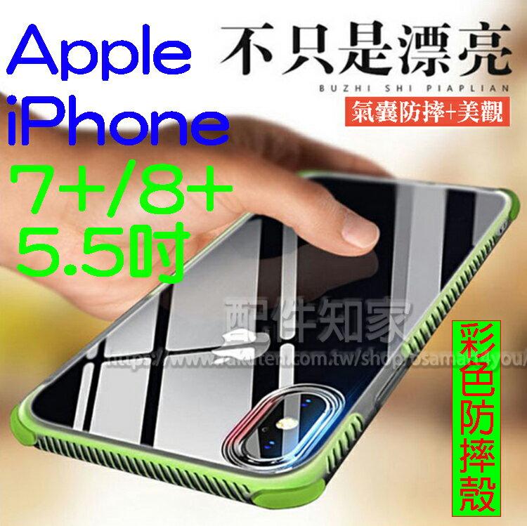 【彩色防摔殼】Apple iPhone 7+/8+ Plus A1661 A1784 A1897 5.5吋 防震防摔 彩色軟套/保護套/背蓋/全包覆/TPU-ZY