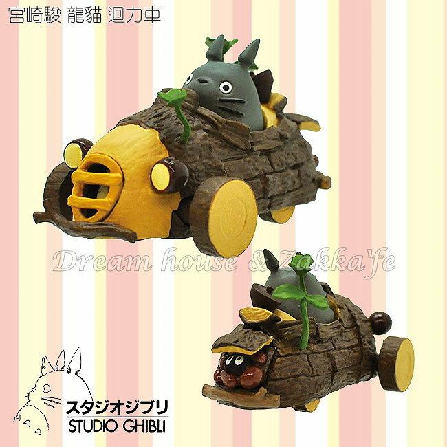 日本宮崎駿 龍貓 Totoro 迴力車 《 純擺飾也好看喔 》★ 夢想家精品家飾 ★ - 限時優惠好康折扣