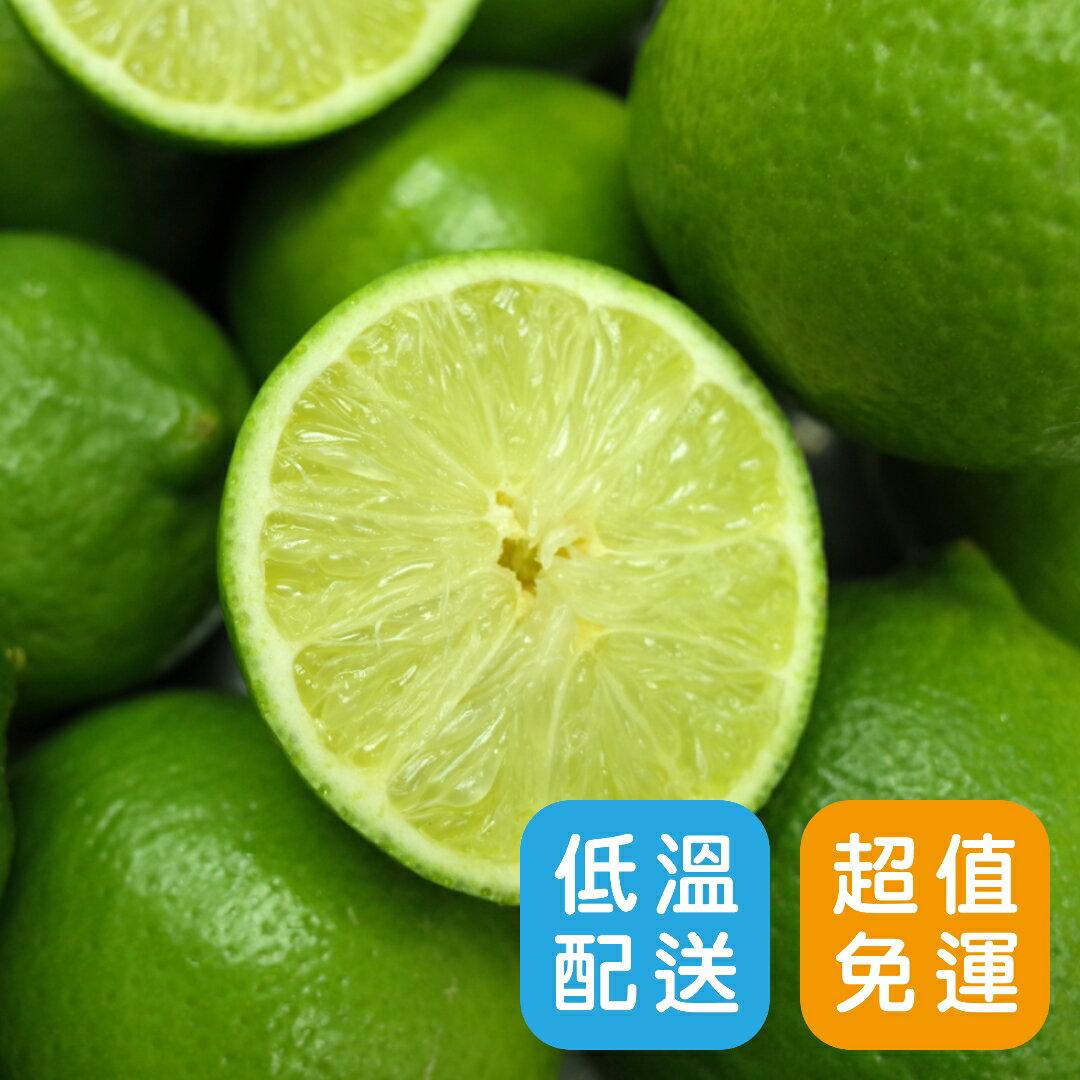 【好實選果】屏東無籽檸檬(綠萊姆)600g/袋 ×6袋〔免運〕