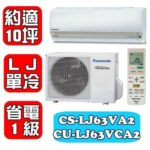 國際牌《約適10坪》〈LJ系列〉變頻單冷分離式冷氣【CS-LJ63VA2/CU-LJ63VCA2】