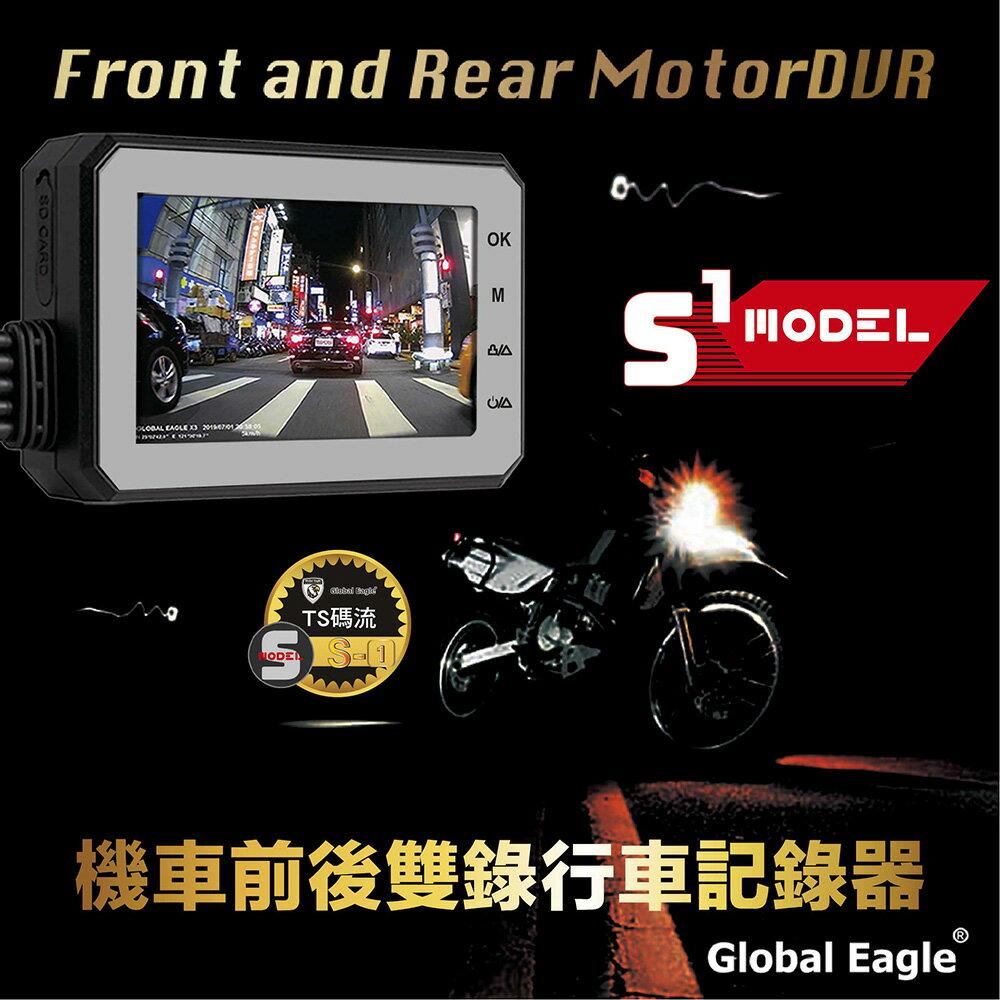 [富廉網]【響尾蛇】S Model S1 前後雙錄 機車行車記錄器(送16G記憶卡)