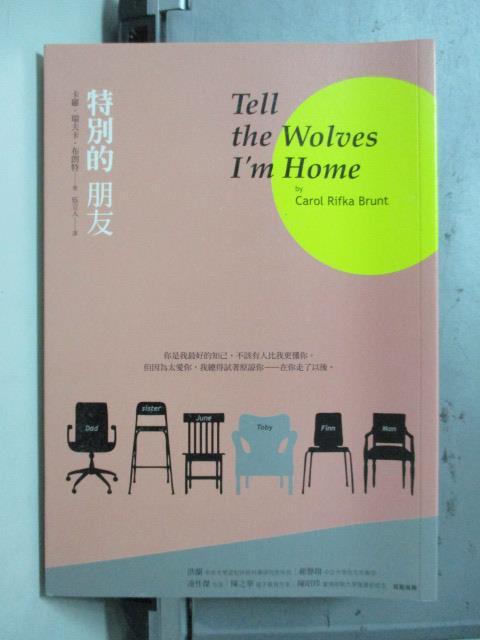 【書寶二手書T7/翻譯小說_OST】特別的朋友_卡羅瑞夫卡布朗特