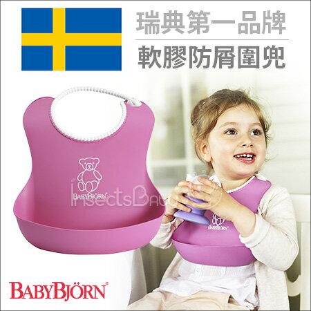 ✿蟲寶寶✿ 【瑞典 BABYBJORN】 開心吃飯必備小幫手 軟膠防碎屑圍兜 - 粉紅