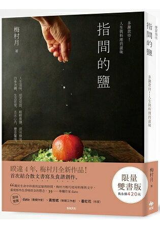 《指間的鹽》多謝款待!人生與料理的滋味+《便當‧加法》41道簡單美味的便當菜譜,端上每一餐【限量雙書版】
