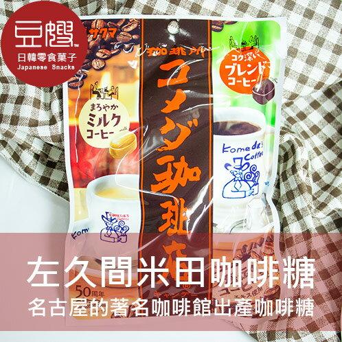 【豆嫂】日本零食佐久間米田咖啡店雙味咖啡糖★5月宅配$499免運★