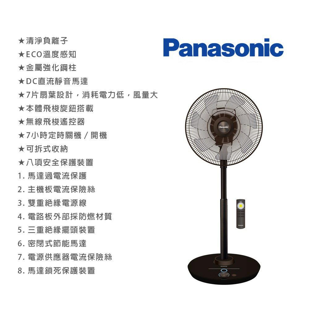 【Panasonic 國際牌】16吋奢華型DC直流遙控立扇 (F-H16GND-K)