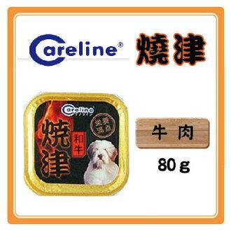 【力奇】凱萊燒津-狗餐盒-牛肉-80g-25元 可超取(C151C02)