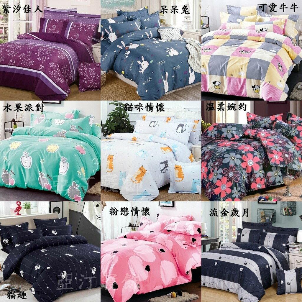 製 多款  床包組  鋪棉床包組  單人  雙人  加大  特大  四件式床包組可 被套o