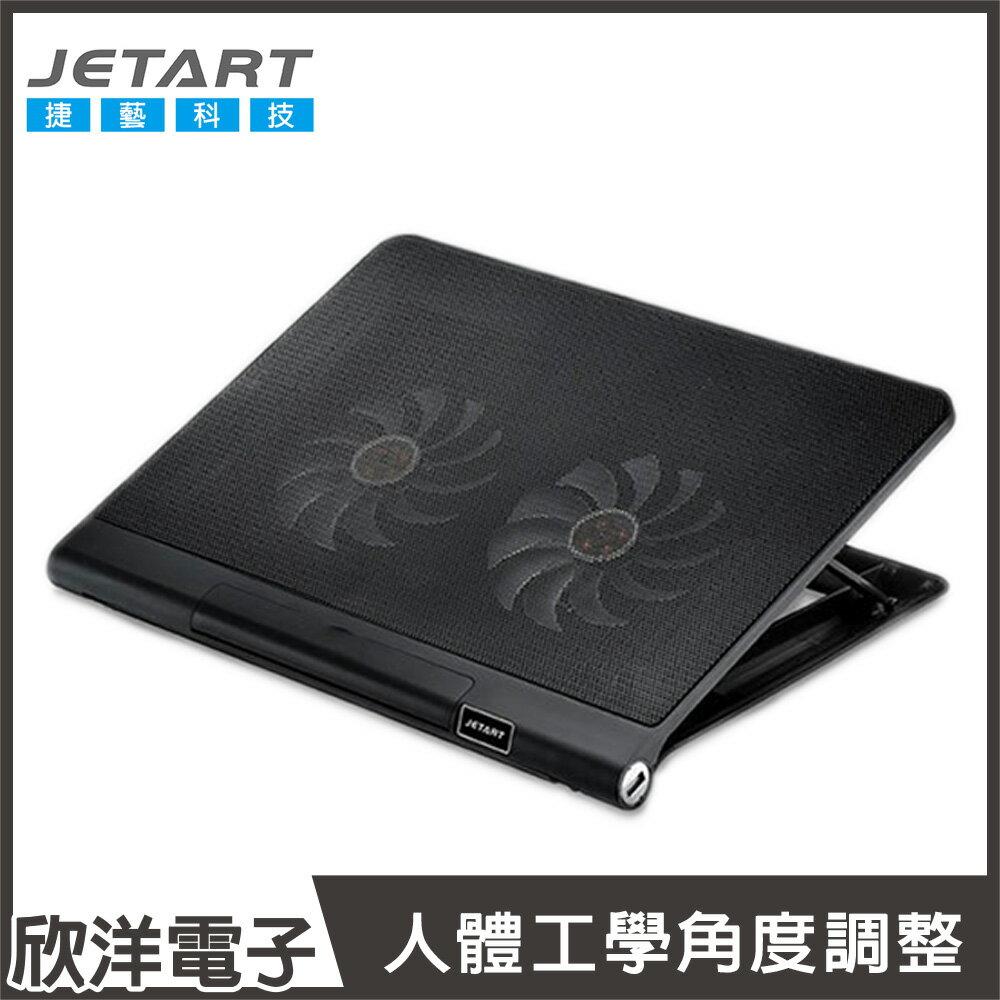 ※ 欣洋電子 ※ JETART捷藝 人體工學筆電散熱器/散熱墊(NPA280) 雙風扇/角度調整/17吋以下