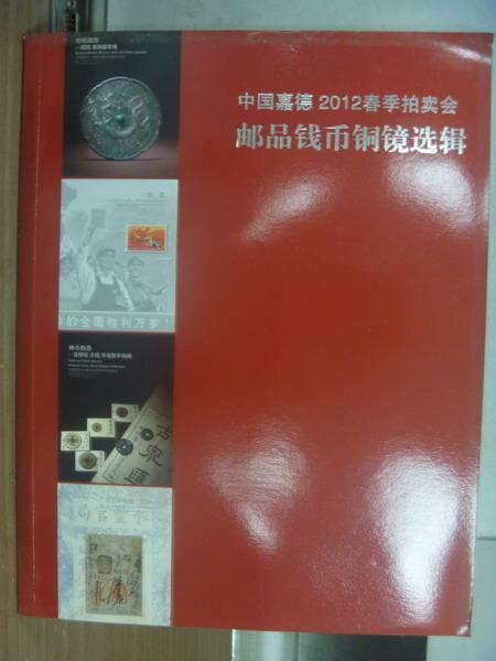 ~書寶 書T8/收藏_PIJ~中國嘉德2012 拍賣會_郵品錢幣銅鏡選輯