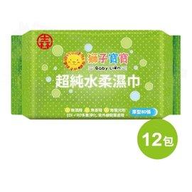 【淘氣寶寶●箱購】台灣製獅子寶寶超純水柔濕巾厚型80抽(含蓋)【12入箱】*3箱【SGS、CNS雙重認證】
