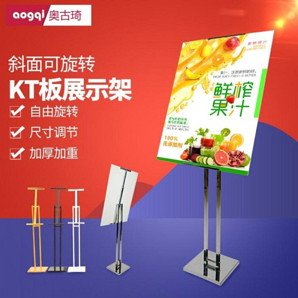 展示架 kt板展架立式海報架廣告架子立牌支架易拉寶宣傳板展示架落地制作JD 寶貝計畫