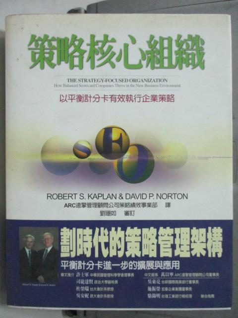 【書寶二手書T6/財經企管_HHL】策略核心組織_原價550_Kaplan, Norton