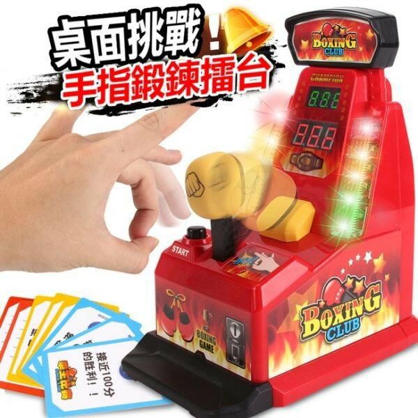 手指拳擊機 拳王比賽 WS5368(附電池) / 一個入(促650) 手指彈力機 桌上型彈指遊戲 手指拳王 對戰桌遊-CF142283 0