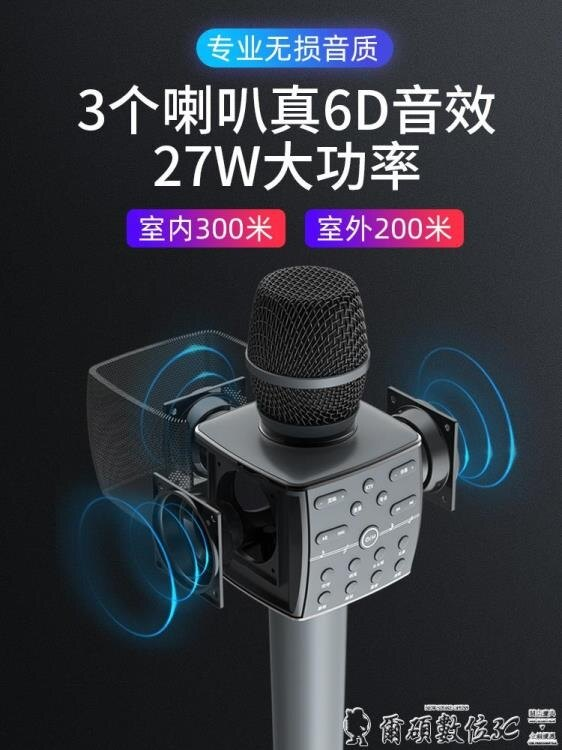 藍芽話筒音響一體麥克風無線家用全民手機k歌專用全能電視兒童卡拉ok主持唱歌神器LX